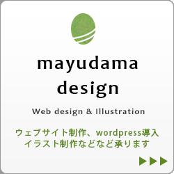 マユダマデザイン mayudama design ウェブ制作、wordpress導入、イラスト制作承ります