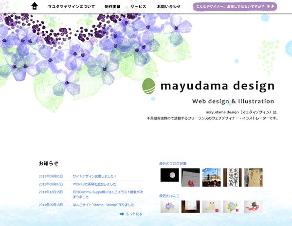 マユダマデザイン