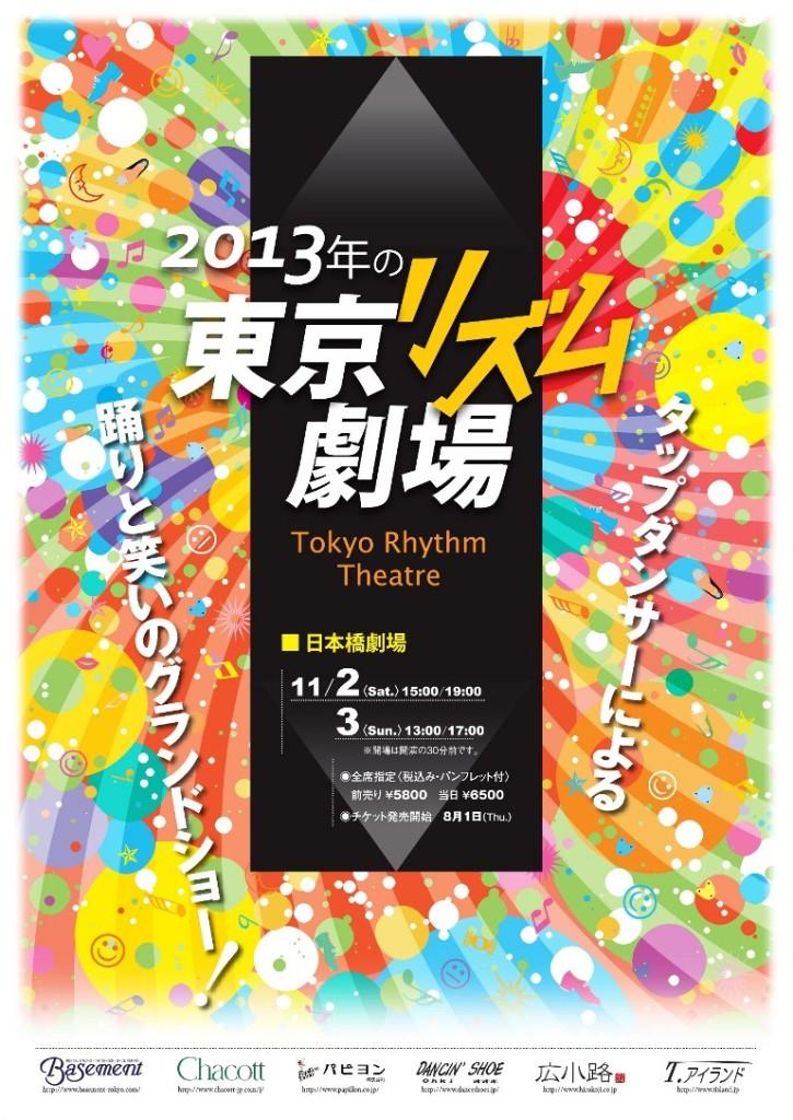 2013TRT-chirashi_Omote02